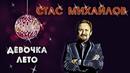 ХИТ ШАНСОНА 2018! Стас Михайлов – Девочка Лето. КЛИП БОМБА!