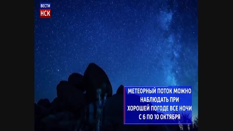 Новосибирцы смогут увидеть метеорный поток Дракониды