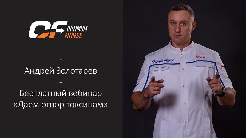 Бесплатный вебинар с Андреем Золотаревым   Даем отпор токсинам!   15 июля 2018 года