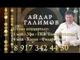 Айдар Галимов концертлары! 21 май - Уфа(