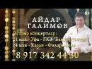 Айдар Галимов концертлары! 21 май - УфаГКЗ Башкортостан 24 май - КазанФилармония