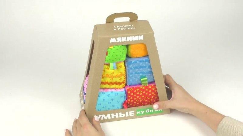 Мякиши Умные кубики мягкие развивающие кубики от фабрики Мякиши