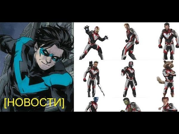 [Новости] Найтвинг в Титанах, Костюмы Мстителей, Будет ли Джокер в Готэме?