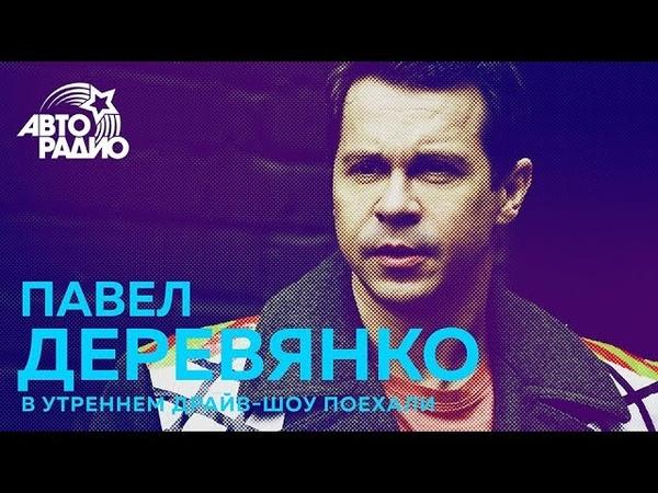 Павел Деревянко - о стриптизе, Ночной смене и новых проектах