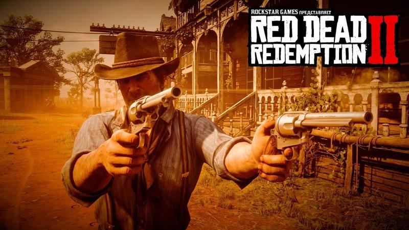 Red Dead Redemption 2 видео с демонстрацией игрового процесса часть 2