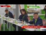 Выбран разработчик концепции первого в истории Казани экорайона | ТНВ
