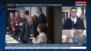 Новости на Россия 24 У российской делегации будет 20 минут чтобы ознакомиться с результатами работы комиссии МОК