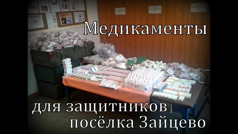Медикаменты и перевязочные средства для бойцов обороняющих посёлок Зайцево. Апрель 2018