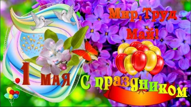 С праздником 1 мая! - муз.открытка