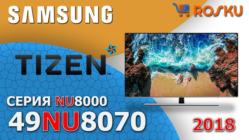 Обзор 4К ТВ от Samsung серии NU8000 на примере 49nu8070 nu8070 55nu8000 65nu8000 55nu8070
