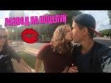 ПИКАП ПРАНК:КАК РАЗВЕСТИ ДЕВУШКУ НА ПОЦЕЛУЙ?/Kiss on the cheek (Кирилл Турков)