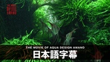 ADAview THE MOVIE OF AQUA DESIGN AMANO sideconcept -