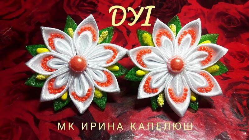 Цветы канзаши их ленты 5 см.МК.Flowers kanzashi their tape 5 cm MK.Flores kanzashi sus cintas 5 cm.