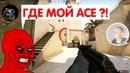 ГДЕ МОЙ ACE?   Counter-Strike Global Offensive   CS:GO