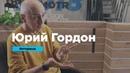 Юрий Гордон вкус текста и несовершенства типографики Интервью Prosmotr