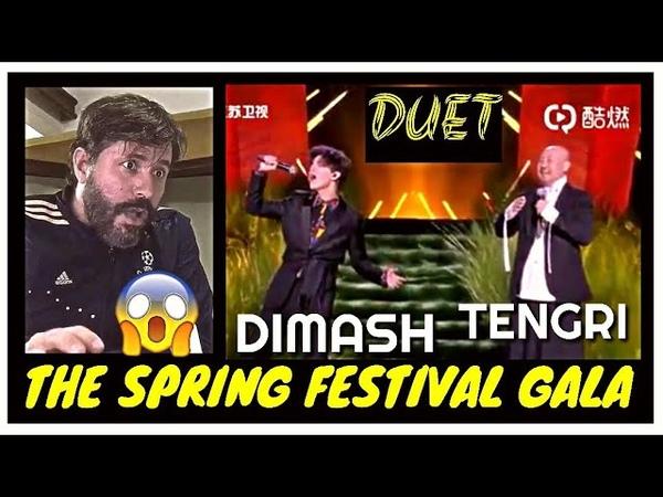 REACTION | DIMASH and TENGRI - DUET at the Spring Festival Gala | Jiangsu TV | 💜 AMAZING!!