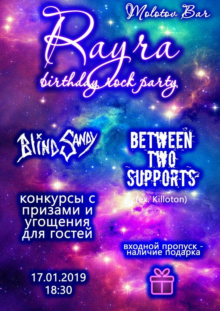 Афиша Тамбов Rayra Birthday Rock Party