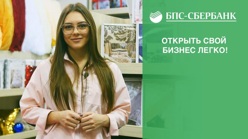 Открыть свой бизнес с БПС-Сбербанком легко!