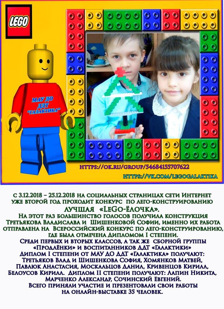 Lego Ёлочка