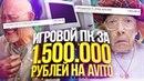 ИГРОВОЙ ПК ЗА 1 500 000 РУБЛЕЙ? ОХ*ЕЛИ? (Наказание кидал авито 12)