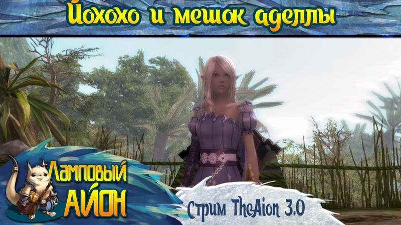 TheAion [3.0]: Йохохо и мешок аделлы / Стрим 105