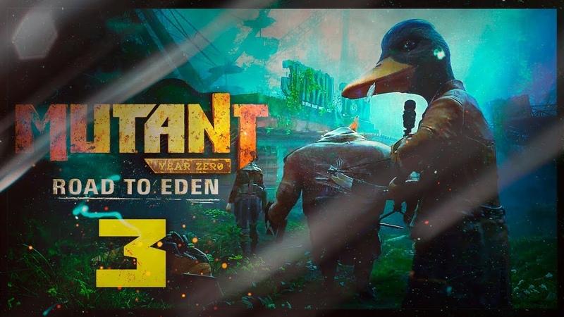 ПЕЩЕРА УЖАСА И ТЕЛЕПАТ | Mutant Year Zero: Road to Eden 3