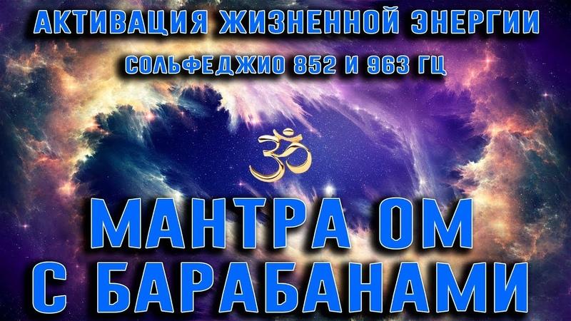 Активация жизненной энергии ⚛ Мантра ОМ с барабанами ➤ Сольфеджио 852 и 963 Гц