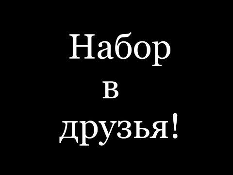 НАБОР В ДРУЗЬЯ!!