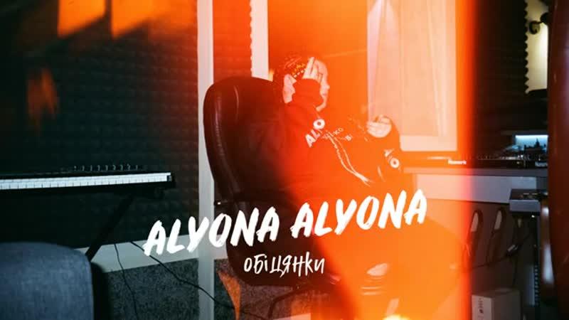 Alyona alyona - Обіцянки