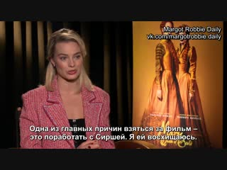 Интервью в рамках промоушена фильма «две королевы» в лос-анджелесе, сша | (русские субтитры)