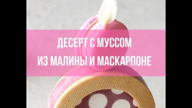 Десерт с муссом из малины и маскарпоне, макарон с лимоном и пером из белого шоколада | Больше рецептов в группе Десертомания