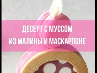 Десерт с муссом из малины и маскарпоне, макарон с лимоном и пером из белого шоколада   Больше рецептов в группе Десертомания