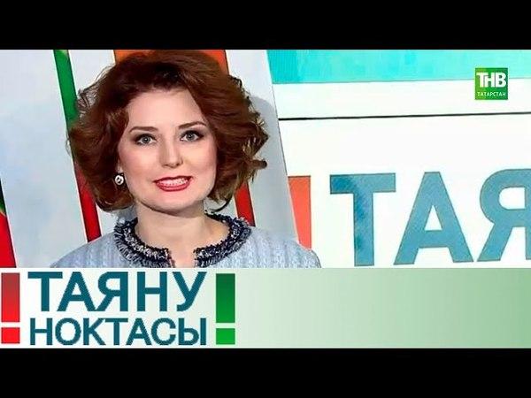 Таяну ноктасы 12/04/18 ТНВ