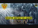 Europa Universalis 4 8 Византия завершает ВСЕ задания
