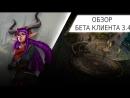 Vainglory Бета клиент 3 4 и Кинетика