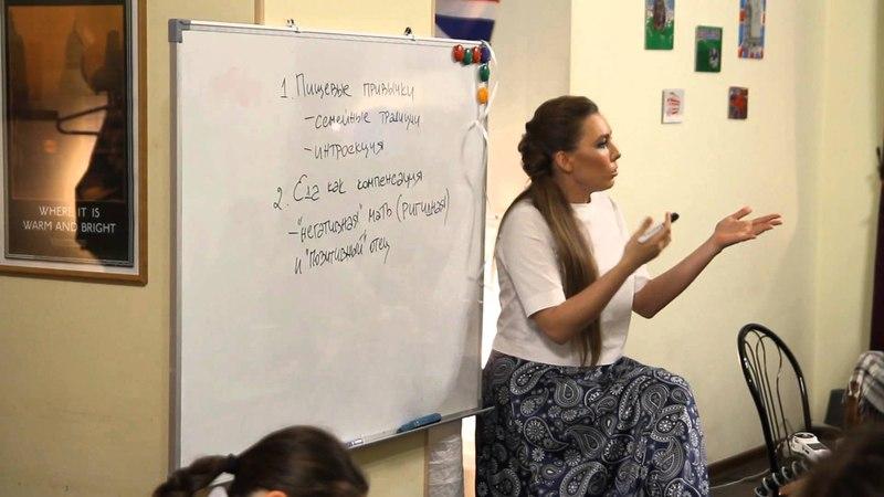 Анастасия Долганова - Лекция об отношениях с едой, Часть 2