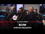 Алексей Иващенко Если (#LIVE Авторадио)