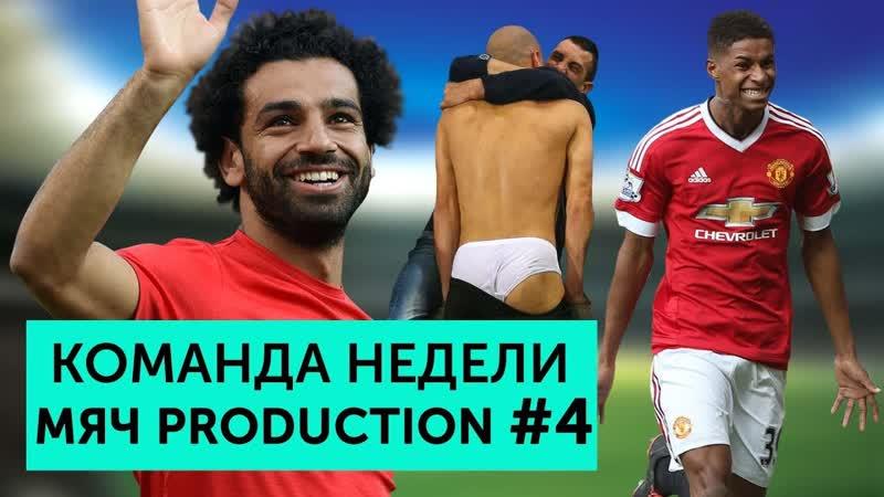 МЯЧ Production Команда недели Мяч pro 4 Хет трик Салаха первое поражение Ман Сити суперкамбэки в Италии