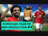 МЯЧ Production Команда недели Мяч pro #4 _ Хет-трик Салаха, первое поражение Ман Сити, суперкамбэки в Италии