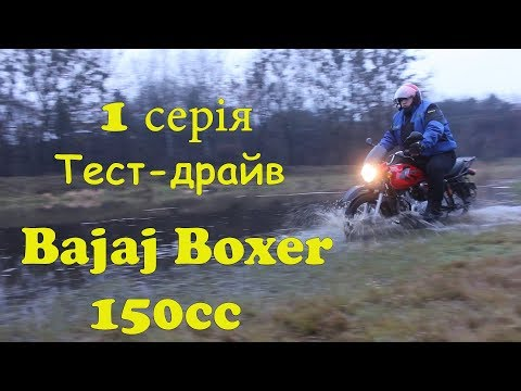 Тест-драйв індійського мотоцикла Bajaj Boxer 150cc в екстремальних умовах. 1 серія.