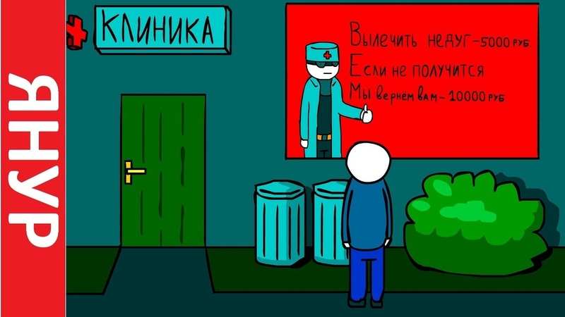 ЯНУР Клиника