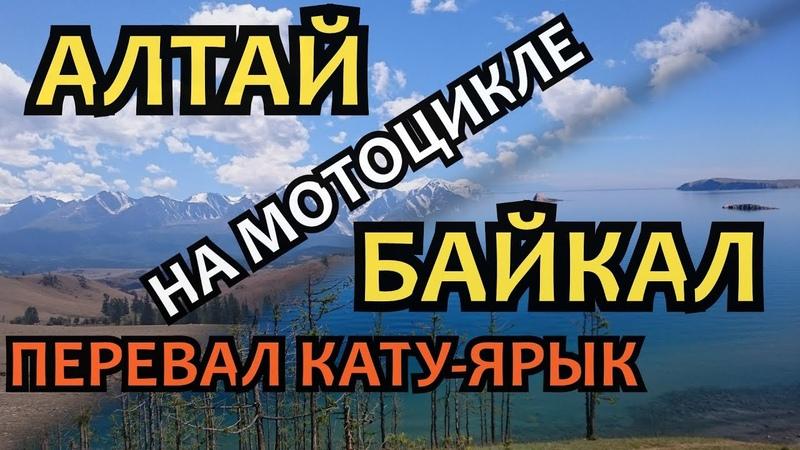 Алтай Байкал 2017. Перевал Кату Ярык