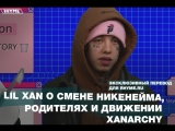 Lil Xan о смене никнейма, родителях и движении Xanarchy (Переведено сайтом Rhyme.ru)