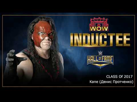 Kane (Денис Протченко) Hall Of Fame Class Of 2017