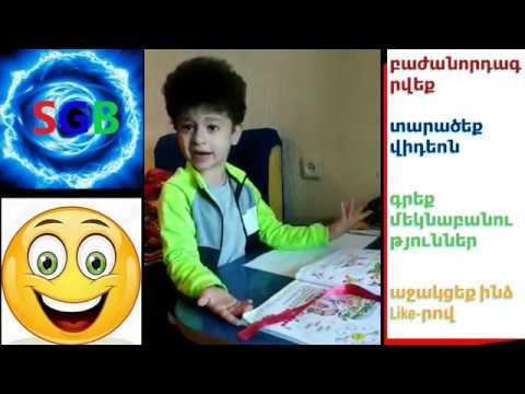 Ova trsel arachi dasaranum esqan das tan Ով ա տեսել առաջին դասարանում էսքան 138