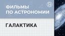 Галактика Астрономия с Сергеем Поповым