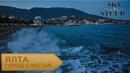 Ялта город счастья Yalta City of Happiness