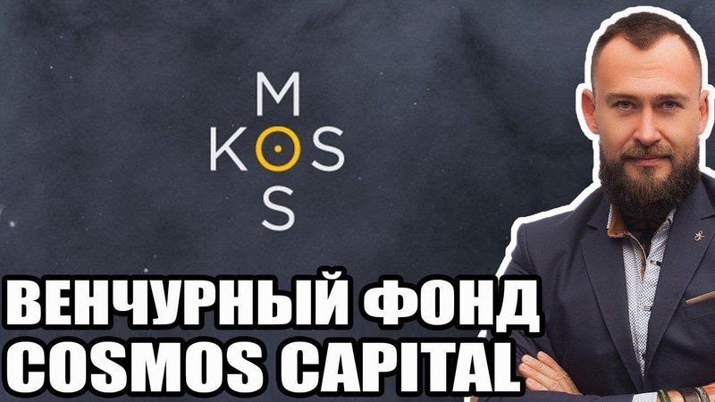 ⚫️ КРИПТОВАЛЮТНЫЙ ВЕНЧУРНЫЙ ФОНД KOSMOS CAPITAL - ОБЗОР