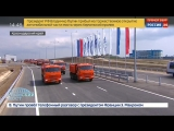Путин едет по Крымскому мосту за рулем КАМАЗа
