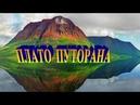 Плато Путорана - гигантский Супервулкан Сибири. Неизведанный мир Заполярья (FulHD)